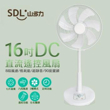 狂銷萬台↘SDL山多力 16吋遙控定時DC風扇SL-FDC16A-庫(c) 八段風速