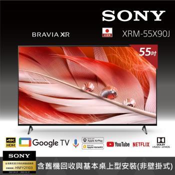 ★原廠註冊送商品卡★Sony BRAVIA 55吋 4K Google TV 顯示器 XRM-55X90J-庫