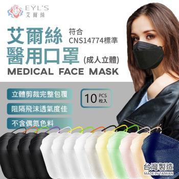 台灣製 艾爾絲 3D醫用口罩2盒組(一盒10入)KZ0031 成人口罩 立體口罩 魚型口罩 彩色醫用口罩