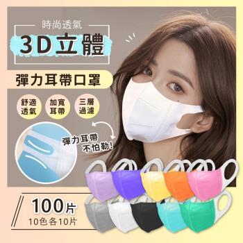 【獨家10色100入】時尚透氣3D立體彈力耳帶成人口罩