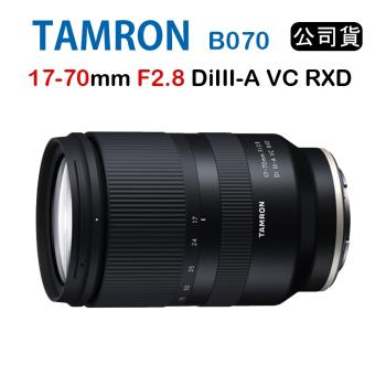 TAMRON 17-70mm F2.8 DiIII A VC RXD 騰龍 B070 (公司貨) For Sony E接環