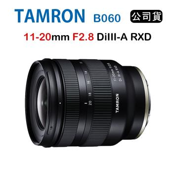 TAMRON 11-20mm F2.8 DiIII A RXD 騰龍 B060 (公司貨) For Sony E接環