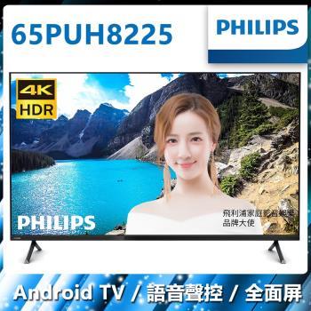 【送安裝、電扇、LINE TV季卡】飛利浦 65吋 4K HDR Android聯網液晶顯示器+視訊盒(65PUH8225)