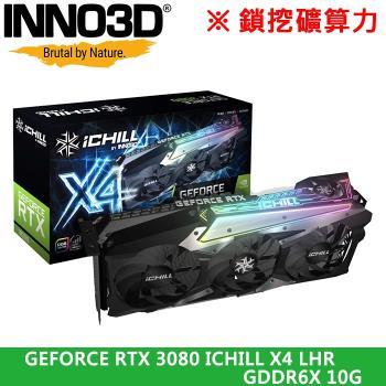 |INNO3D映眾|GEFORCE RTX 3080 ICHILL X4 LHR 10G GDDR6X 顯示卡(鎖挖礦算力)