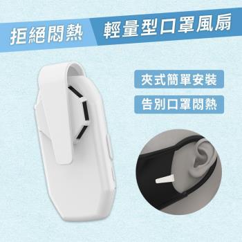 (告別悶熱) 口罩專用空氣循環扇/迷你輕量型 口罩風扇夾