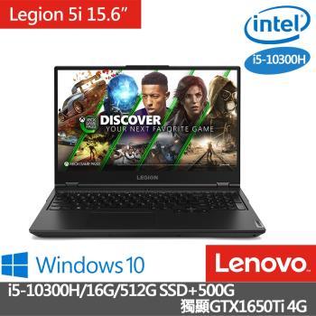Lenovo聯想 Legion 5i電競筆電 15.6吋/i5-10300H/16G/512G SSD+500G/獨顯GTX1650Ti 4G/W10