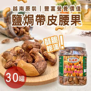 越南鹽焗腰果 30罐 (440公克/罐)