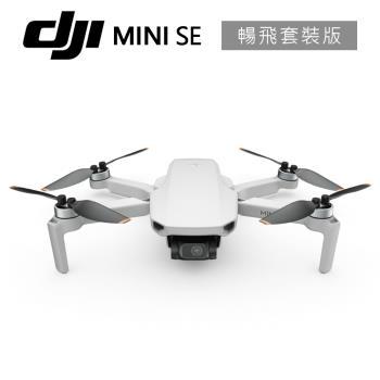 DJI MINI SE 暢飛套裝版 輕巧空拍機 公司貨