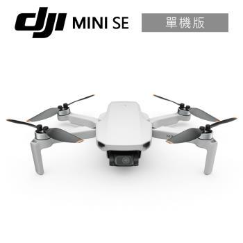 DJI MINI SE 單機版 輕巧空拍機 公司貨