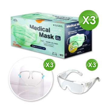 【防疫懶人包】台灣製雙鋼印醫療口罩(50片)X3盒+台灣製護目鏡X3支+防疫防護面罩X3組