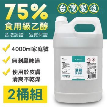 ㊣台灣製造㊣食品級乙醇 75%酒精清潔消毒液4000cc 家庭號(2桶組)
