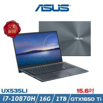 ASUS 華碩UX535LI-0193G10870H 15.6吋 (i7-10870H/16G/1TB/GTX1650 Ti) 4K觸控螢幕筆電