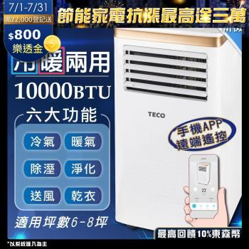 限時搶購!只有一天【TECO東元】智能型冷暖除溼淨化移動式空調/冷氣機10000BTU(XYFMP-2805FH)-庫