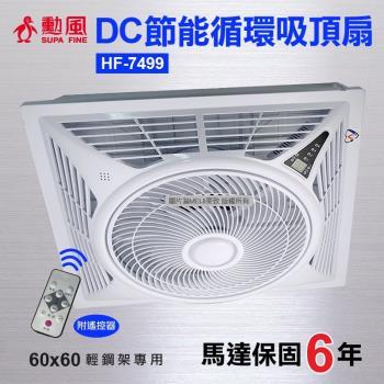 勳風 14吋 DC智能循環吸頂扇 HF-7499(不含安裝)