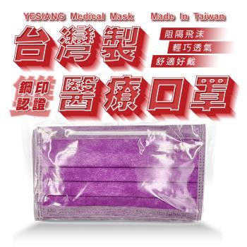 鈺祥 雙鋼印 一般醫療口罩(50入盒裝) 台灣製造