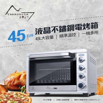 Yamashita 山下 45公升液晶不鏽鋼電烤箱YS-1450OV
