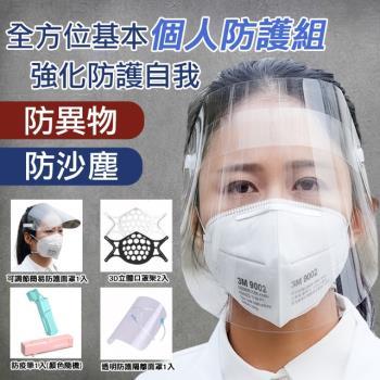 【韓國K.W.】防疫熱搜防疫必備-防疫防護基本防疫組(防疫筆/面罩/3D立體口罩架)