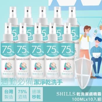 SHILLS舒兒絲--75%濃度酒精乾洗潔膚噴霧10入