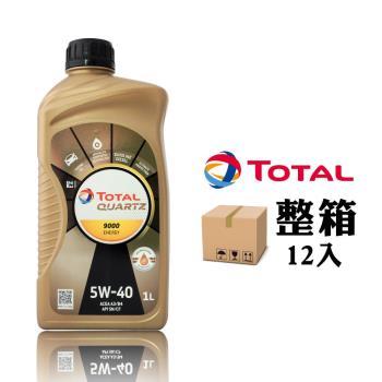 道達爾 TOTAL QUARTZ 9000 ENERGY 5W40 全合成機油(整箱12入)