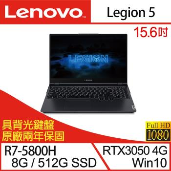 Lenovo聯想 Legion 5 82JW0041TW 電競筆電 15吋/R7-5800H/8G/PCIe 512G SSD/RTX3050