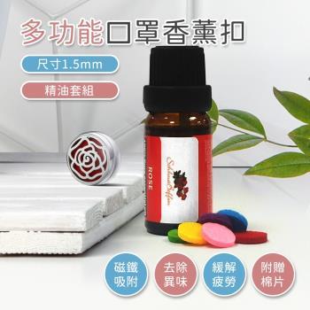 阿莎 布魯 口罩磁性香氛扣_內附精油芯片x8 (附香氛精油10ml)  2組