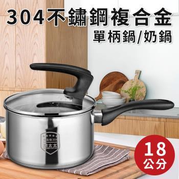 304不鏽鋼複合金單柄湯鍋牛奶鍋/單柄鍋18公分附鍋蓋(K0143)