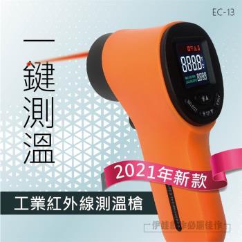 【EC-13】紅外線測溫槍【高階版 -50℃~380℃】雷射測溫槍測溫儀 油溫水溫 電子溫度計
