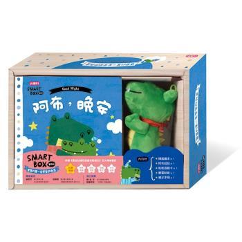 《 小康軒 Kids Crafts 》SMART BOX 寶貝版 - 社會情緒遊戲盒 - 阿布,晚安