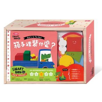 《 小康軒 Kids Crafts 》SMART BOX 寶貝版 - 認知探索遊戲盒 - 箱子裡裝什麼?