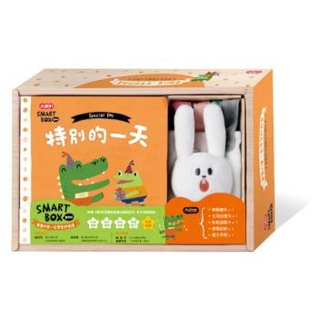 《 小康軒 Kids Crafts 》SMART BOX 寶貝版 - 生活自理遊戲盒 - 特別的一天