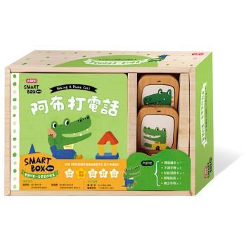 《 小康軒 Kids Crafts 》SMART BOX 寶貝版 - 語言溝通遊戲盒 - 阿布打電話