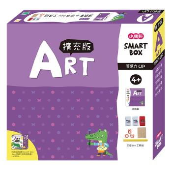 《 小康軒 Kids Crafts 》SMART BOX 美感力擴充版