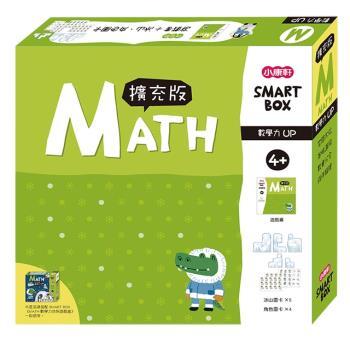 《 小康軒 Kids Crafts 》SMART BOX 數學力擴充版