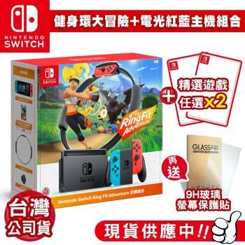 任天堂NS SWITCH 健身環大冒險+電光紅藍主機組合+2片遊戲+送9H保貼