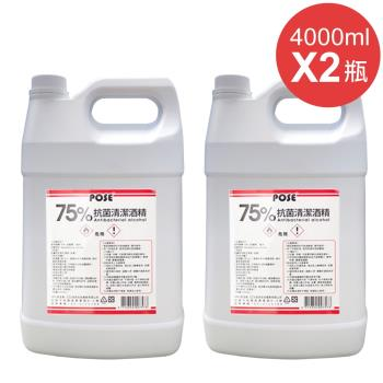 POSE 75%清潔酒精 4000mlx2瓶 送250ml