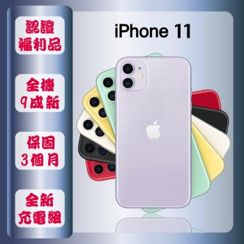 【A級福利品】 Apple iPhone 11 64G 6.1寸 智慧手機 (贈玻璃貼+保護殼)