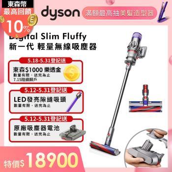 送1,000折價券+登記送二合一吸頭↘Dyson戴森  SV18 Digital Slim Fluffy 銀灰色 新一代輕量無線手持式吸塵器-庫