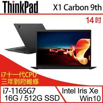 Lenovo聯想 ThinkPad X1C 9th 14吋 商務筆電 i7-1165G7/16G/PCIe 512G SSD/W10 三年保