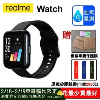 realme Watch可測血氧濃度智慧手錶【拆封新品】