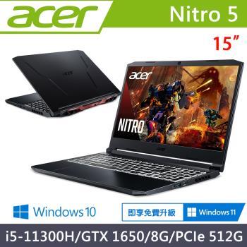Acer宏碁 AN515-56-58V1 獨顯電競筆電 15吋/i5-11300H/GTX 1650/8G/PCIe 512G SSD/W10 黑