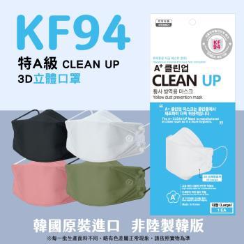 韓國製A+ CLEAN UP KF94 3D立體口罩 淨白/酷黑/鮭魚粉/抹茶綠  盒裝/50片入