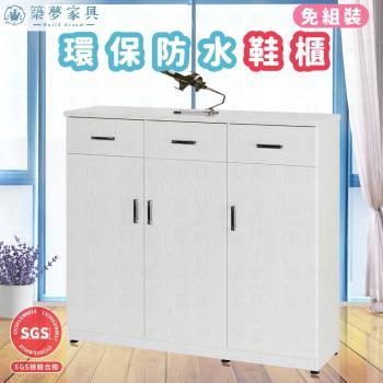 築夢家具Build dream - 3.2尺 防水三門三抽屜塑鋼鞋櫃 (門內五層)