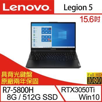 Lenovo聯想 Legion 5 82JW0040TW 電競筆電 15吋/R7-5800H/8G/PCIe 512G SSD/RTX3050Ti/W
