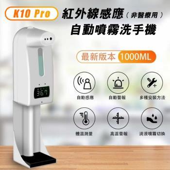 【CY 呈云】K10 Pro自動酒精消毒噴霧機 自動感應溫度消毒儀 洗手機(非醫療用)