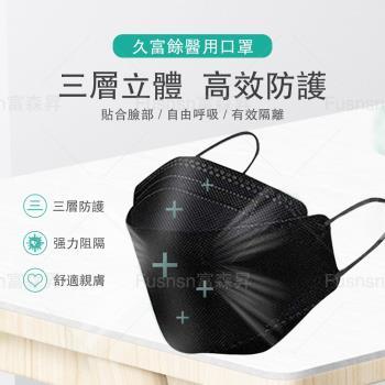 久富餘KF94 魚口4D成人醫用口罩(雙鋼印)- 單片獨立包裝10入/盒 黑鑽石*2盒