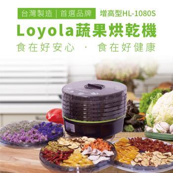 Loyola 食物乾燥機/蔬果烘乾機 (HL-1080S)