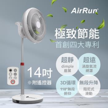 【AirRun】14吋 DC直流馬達 3D循環節能 遙控電扇 (鋁合金立柱)-台灣研發製造