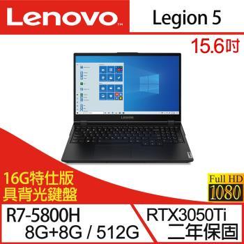 Lenovo聯想 Legion 5 82JW0040TW 電競筆電 15吋/R7-5800H/16G/512G SSD/RTX3050Ti/W10