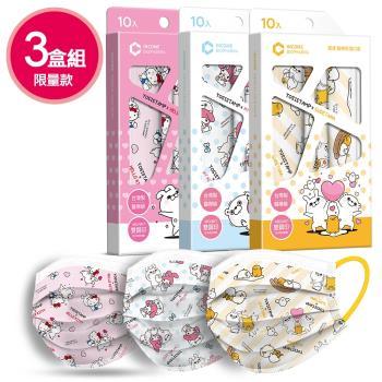 【銀康生醫】台灣製醫療口罩10入 x3盒組-呦嘻兔x三麗鷗聯名款( Hollo Kitty/美樂蒂/蛋黃哥)