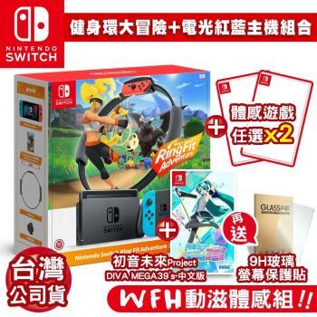 任天堂 NS Switch 健身環大冒險+電光紅藍主機組合+送9H保貼+初音未來+ 2片體感遊戲